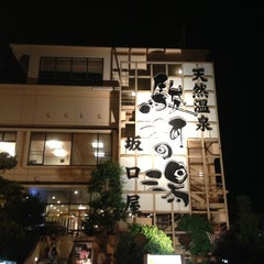 Photo taken at 駿河の湯 坂口屋 by kazu on 6/29/2013