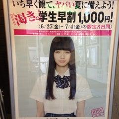 Photo taken at 布施ラインシネマ by ☆ し. on 6/27/2014