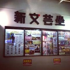 Photo taken at 新文芸坐 by Noriko I. on 9/8/2013