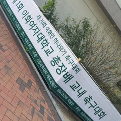 Photo taken at 이화여자대학교 후문 (Ewha Womans University Back Gate) by Tomo🍋 on 9/22/2014