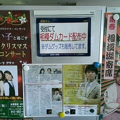 Photo taken at 相模湖交流センター by Kamemaru I. on 11/28/2013