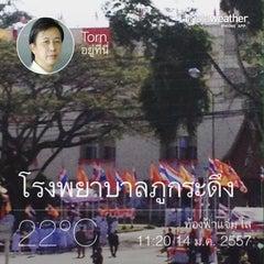 Photo taken at โรงพยาบาลภูกระดึง by TORN on 1/14/2014