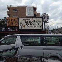 Photo taken at 厚木恩名食堂 by Kazuhito I. on 7/1/2014