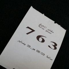 Photo taken at مكتب العمل والعمال by م. يوسف ب. on 1/28/2014