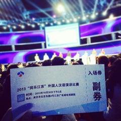 Photo taken at 江苏广播电视总台(集团) JSBC by Yan Choi on 10/30/2013