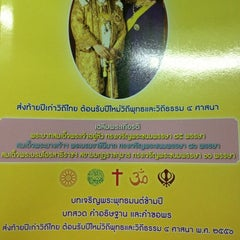 Photo taken at วัดประชุมโยธี อารามหลวง by Jet'aime J. on 12/31/2012