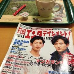 Photo taken at モスバーガー 北24条店 by 田脇 正. on 2/17/2013