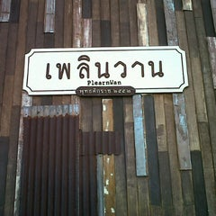 Photo taken at เพลินวาน (Plearnwan) by GAP 5. on 7/13/2013