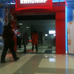 Photo taken at Киномир by Rita G. on 1/26/2013