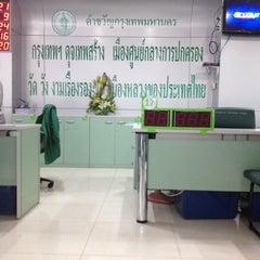 Photo taken at สํานักงานเขตพญาไท (Phaya Thai District Office) by Anchalee K. on 6/24/2014