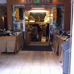 Photo taken at おいしい山形プラザ by まさ・なち リ. on 9/14/2012