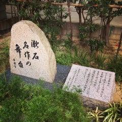 Photo taken at 漱石名作の舞台の碑 by まさ・なち リ. on 3/12/2013