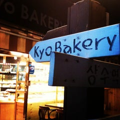Photo taken at 쿄베이커리 (Kyo BAKERY) by Minsub K. on 11/28/2012