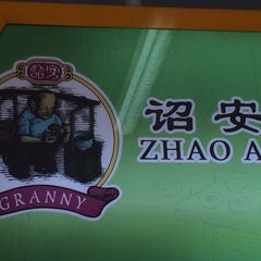 Photo taken at Zhao An Granny Grass Jelly Drink by Cheen T. on 8/30/2014