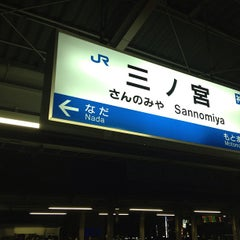 Photo taken at JR 三ノ宮駅 (Sannomiya Sta.) by Shoichiro M. on 3/28/2013