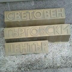 Photo taken at Интерпред СТЦ (Interpred WTC) by Добри Б. on 3/6/2013