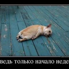 "Photo taken at Кофейня ""У Александра"" by Саша А. on 10/10/2012"