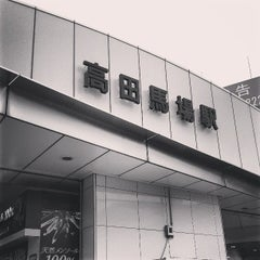 Photo taken at 高田馬場駅 (Takadanobaba Sta.) by Izumi T. on 3/31/2013