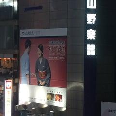 Photo taken at 山野楽器 銀座本店 by ~KEI~ on 7/4/2015