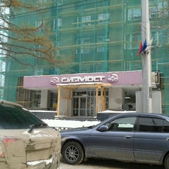 Photo taken at Сибмост by Evgeniy🏂 M. on 11/14/2012