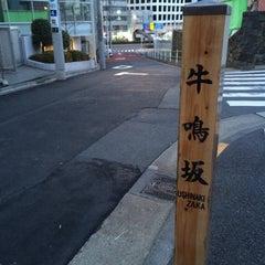 Photo taken at 牛鳴坂 by Koichi T. on 1/2/2015