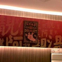 Photo taken at Ah Yip Herbal Soup by Tung S. on 11/8/2014