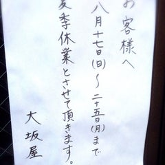 Photo taken at 大坂屋 by nakanao on 8/20/2014
