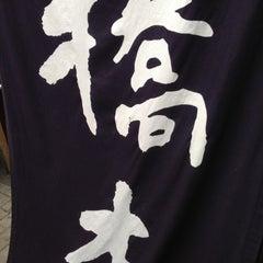Photo taken at ステーキハウス 橋本 by masato n. on 10/14/2012