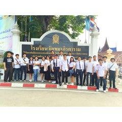 Photo taken at โรงเรียนวัดเขมาภิรตาราม (Wat Khemapirataram School) by NEWZQX T. on 11/17/2014