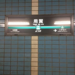 Photo taken at 用賀駅 (Yoga Sta.) by Takayuki O. on 12/16/2012