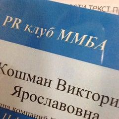 Photo taken at МТПП by Viki K. on 2/12/2014