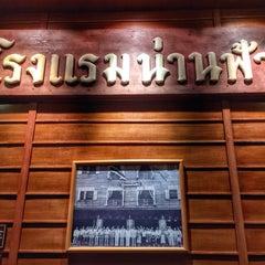 Photo taken at โรงแรมพูคาน่านฟ้า (Pukha Nanfa Hotel) by Chaiyaporn C. on 3/3/2014