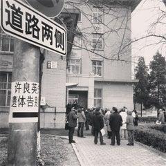 Photo taken at 北京大学医学部 by shi z. on 1/30/2013