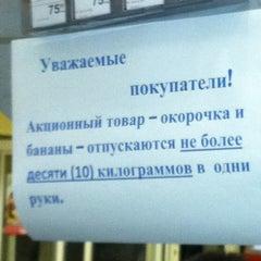 Photo taken at Седьмой Континент by Alexandra M. on 10/31/2012
