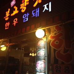 Photo taken at 본고향맛집 by 살찐고양이 미. on 5/17/2014