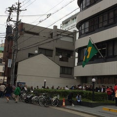 Photo taken at ブラジル連邦共和国総領事館 (Consulate-General of the Federative Republic of Brazil) by Arubu on 4/28/2014