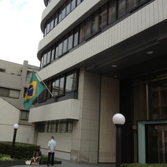 Photo taken at ブラジル連邦共和国総領事館 (Consulate-General of the Federative Republic of Brazil) by Arubu on 9/10/2013