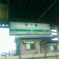 Photo taken at 東三条駅 (Higashi-Sanjo Sta.) by N.note@海イセ on 3/3/2012