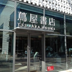 Photo taken at DAIKANYAMA T-SITE by Hiroyuki W. on 2/9/2012