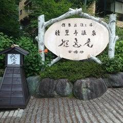 Photo taken at 古湯坊 坐忘庵 by oka_ning on 8/4/2013