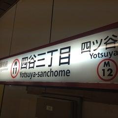 Photo taken at 四谷三丁目駅 (Yotsuya-sanchome Sta.) (M11) by Takuma I. on 5/18/2013
