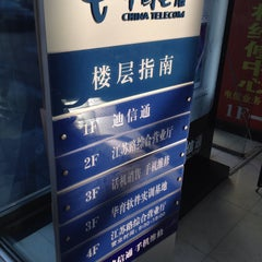Photo taken at 上海电信实业大厦 Shanghai Telecom Industry Building by Shinsuke T. on 1/11/2015