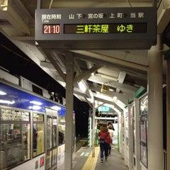 Photo taken at Setagaya Station (SG05) by Leon Tsunehiro Yu-Tsu T. on 2/2/2013