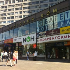 Photo taken at ТД «Новоарбатский» by Stanislav N. on 6/21/2013
