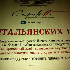 Photo taken at Капулетти / Capuletti by Anna K. on 3/23/2013