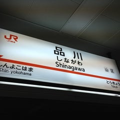 Photo taken at 品川駅 (Shinagawa Sta.) by Junichi on 4/7/2013