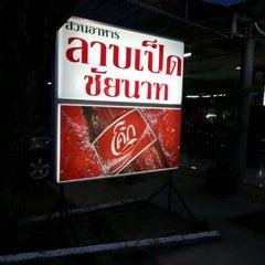Photo taken at ลาบเป็ด ชัยนาท (Larb Ped Chai Nat) by Thananpaphak on 10/3/2012