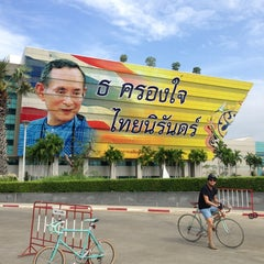 Photo taken at สำนักงานผู้ตรวจการแผ่นดิน (Office of the Ombudsman Thailand) by Get C. on 8/10/2013