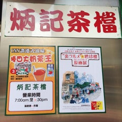 Photo taken at Bing Kee 炳記茶檔 by 遊上 y. on 8/1/2015