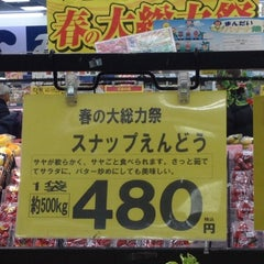 Photo taken at 万代 mandai 菜畑店 by aki23t on 3/2/2013